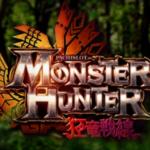 モンスターハンター 恐竜戦線【モード示唆演出】