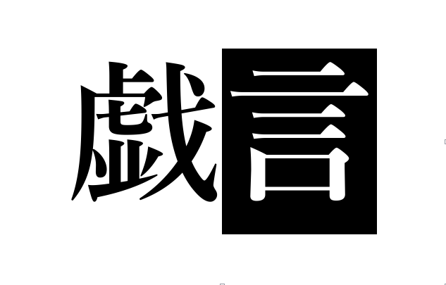 【戯言】ウィッチクラフトワークスの勝ち方 終わらないBIG