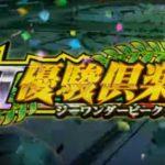 G1優駿倶楽部【CZ・まこまこタイム・海外レース・凱旋ロード】