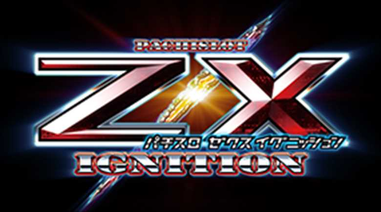 ゼクスイグニッション【特化ゾーン「ゼクスラッシュ/新竜大戦」・CZ「ジャッジメントフェイズ」】