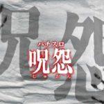 呪怨【天井・狙い目・ヤメ時・期待値・設定変更】