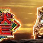 獣王 王者の覚醒【天井・狙い目・ヤメ時・期待値・設定変更】
