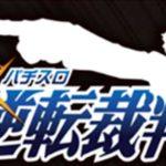 逆転裁判【天井・狙い目・ヤメ時・期待値・設定変更】