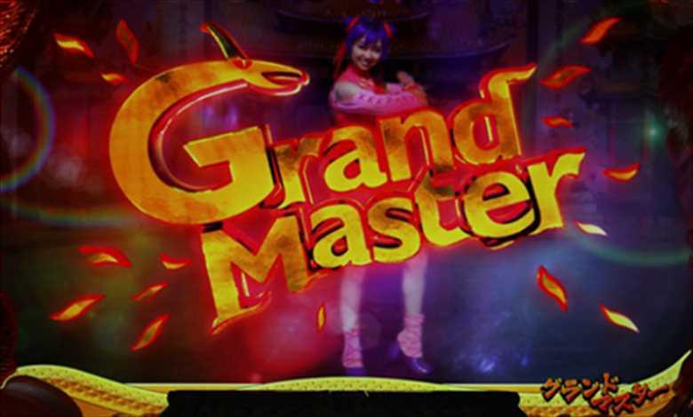 グランドマスター
