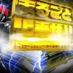 仮面ライダーBLACK【要チェック!!メニュー画面のキャラで太陽・月レベル示唆!】