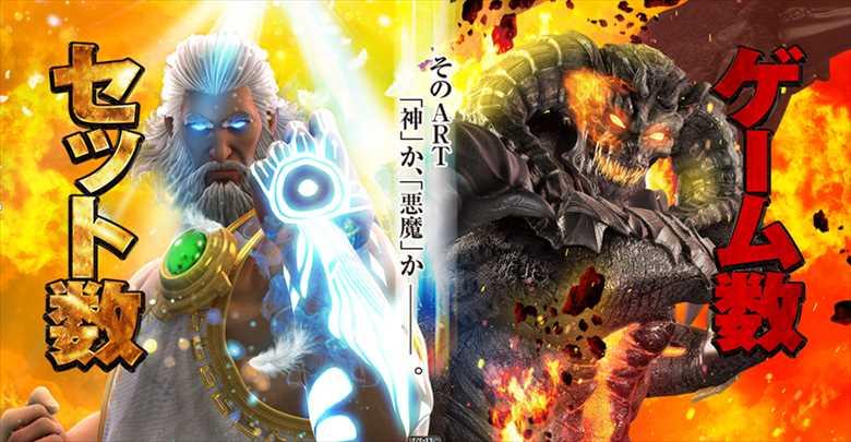 神の左手悪魔の右目【天井・狙い目・ヤメ時・期待値・設定変更】