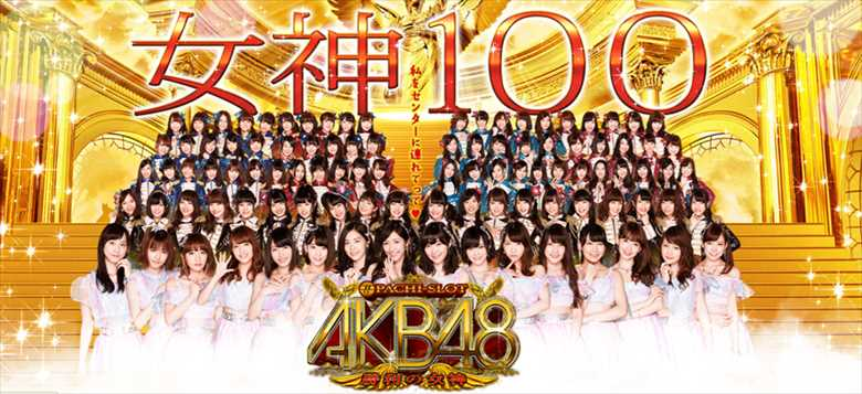 AKB48 勝利の女神【期待獲得枚数は1900枚!フリーズ・恩恵・確率】