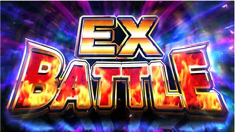 EXバトル