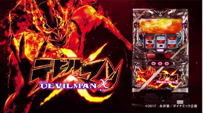 デビルマンX【天井・狙い目・ヤメ時・期待値・設定変更】