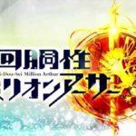 回胴性ミリオンアーサー【天井・狙い目・ヤメ時・期待値・設定変更】