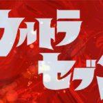 ウルトラセブン【天井・狙い目・ヤメ時・期待値・設定変更】