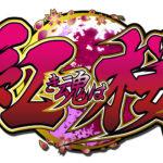 紅き魂は桜の如く(紅桜)【天井・狙い目・ヤメ時・期待値・設定変更】