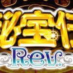 秘宝伝Rev【ART終了画面・プレミアムヒロイン・ボーナス中のキャラ】