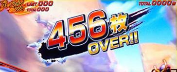 獲得枚数表示456